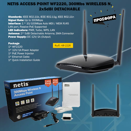 NETIS ACCESS POINT WF2220