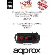 ΠΡΟΣΦΟΡΑ APPROX GAMING BUNDLE ΚΑΙ ΔΩΡΟ TRACER COMMANDO GAMING KEYBOARDS