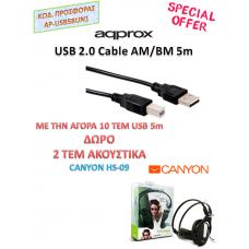 ΠΡΟΣΦΟΡΑ APPROX USB ΚΑΛΩΔΙΑ 5m + ΑΚΟΥΣΤΙΚΑ