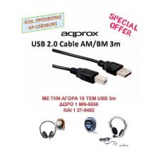 ΠΡΟΣΦΟΡΑ APPROX USB ΚΑΛΩΔΙΑ 3m + ΑΚΟΥΣΤΙΚΑ