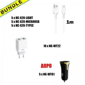 BUNDLE 5xHOCO X20 TYPE-C+5x MICRO USB + 5x LIGHTNING+10X NG-WT22, ΔΩΡΟ 5x NG-WT61