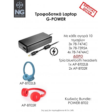 NG ΤΡΟΦΟΔΟΤΙΚΑ ΝΟΤΕΒΟΟΚ +  BLUETOOTH HEADSET APPROX