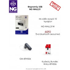 NG WALL USB ΦΟΡΤΙΣΤΕΣ + APPROX BTHS06