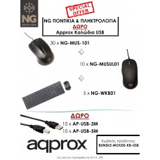BUNDLE NG ΠΟΝΤΙΚΙΑ & ΠΛΗΚΤΡΟΛΟΓΙΑ + ΔΩΡΟ APPROX ΚΑΛΩΔΙΑ USB!
