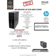 BUNDLE 3 x HP ELITE 8300 TOWER + ΔΩΡΑ!