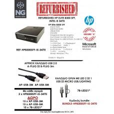 BUNDLE HP ELITE 8300 SFF i5 3470 + ΔΩΡΟ ΚΑΛΩΔΙΑ!
