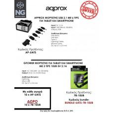 APPROX ΦΟΡΤΙΣΤΗΣ USB 2.1 ΚΑΙ ΔΩΡΟ GPOWER ΦΟΡΤΙΣΤΗΣ